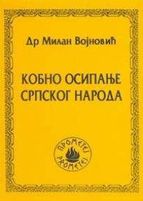 Kobno osipanje srpskog naroda