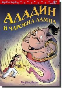 Aladin i čarobna lampa