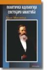 Politička ideologija Svetozara Miletića