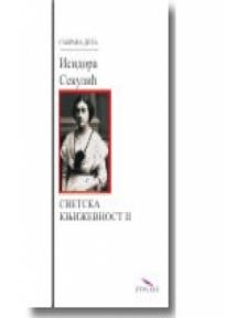Svetska književnost II