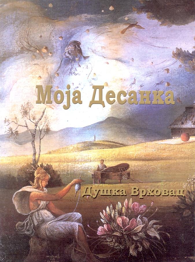 Moja Desanka (knjiga i dvd)