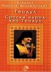 Teodul, srpski narod kao Teodul