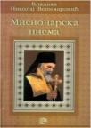 Misionarska pisma