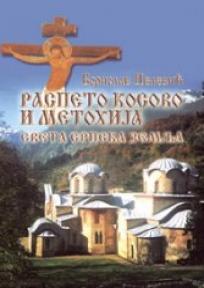 Raspeto Kosovo i Metohija