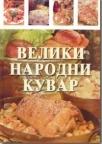 Veliki narodni kuvar