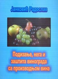 Podizanje, nega i zaštita vinograda sa proizvodnjom vina
