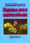 Podizanje, nega i zaštita voćnjaka