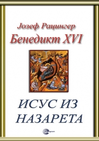 Isus iz Nazereta