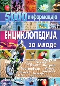 Enciklopedija za mlade, 5000 informacija