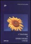 Stvaranje i privlačenje sreće