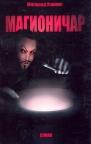 Magioničar