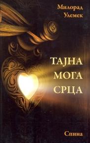 Tajna moga srca