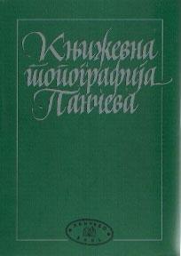 Književna topografija Pančeva