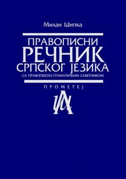 Pravopisni rečnik srpskog jezika