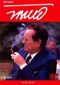 Tito, tajna veka