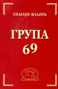 Grupa 69
