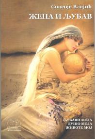 Žena i ljubav