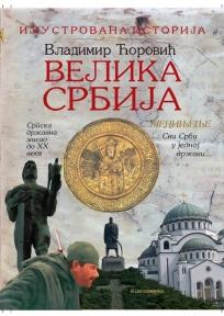Velika Srbija - ilustrovana istorija