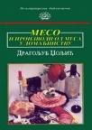 Meso i proizvodi od mesa u domaćinstvu