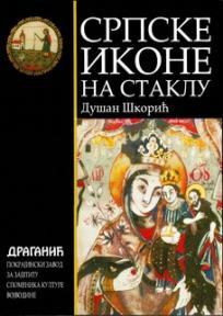 Srpske ikone na staklu