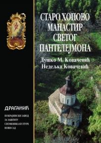 Staro Hopovo - manastir svetog Pantelejmona