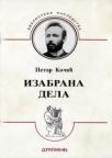 Izabrana dela Petra Kočića