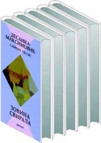 Komplet knjiga Desanke Maksimović