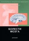 Bolesti mozga