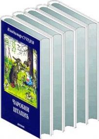 Komplet knjiga Vladimira Sutejeva