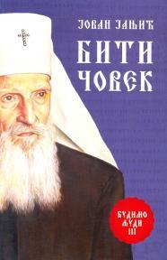 Budimo ljudi - život i reč patrijarha Pavla