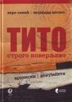 Tito-strogo poverljivo: arhivski dokumenti