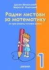 Radni listovi za matematiku - za prvi razred osnovne škole