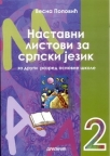 Nastavni listovi za srpski jezik - za drugi razred osnovne škole