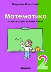 Matematika - za drugi razred osnovne škole