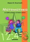 Matematika - za treći razred osnovne škole