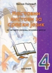 Nastavni listovi za srpski jezik - za četvrti razred osnovne škole