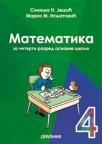 Matematika - za četvrti razred osnovne škole