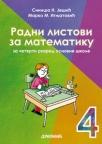 Radni listovi za matematiku - za četvrti razred osnovne škole