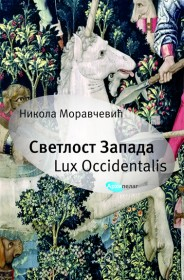 Svetlost Zapada – Lux Occidentalis