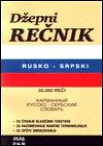 Džepni rečnik rusko-srpski