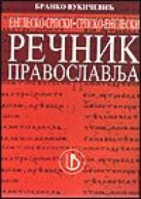 Englesko-srpski dvosmerni rečnik pravoslavlja