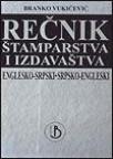 Englesko-srpski rečnik štamparstva i izdavaštva