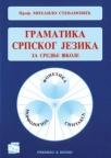 Gramatika srpskog jezika za srednje škole
