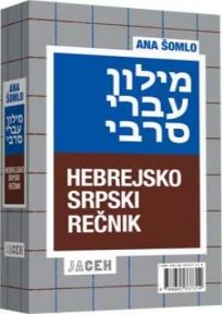 Hebrejsko-srpski rečnik