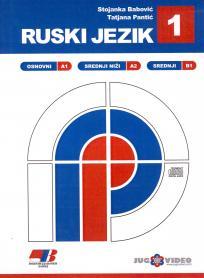 Kurs ruskog jezika za samostalno učenje 1