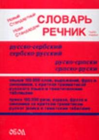 Novi standardni rusko-srpski/srp-rus rečnik