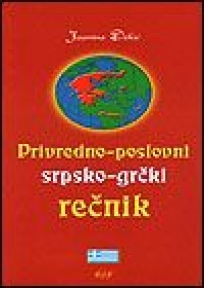 Privredno-poslovni srpsko-grčki rečnik