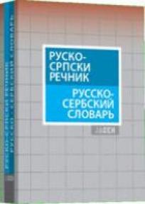 Rusko-srpski rečnik