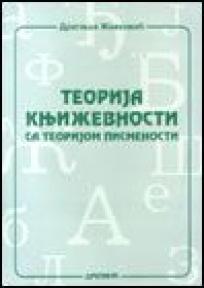 Teorija književnosti sa teorijom pismenosti