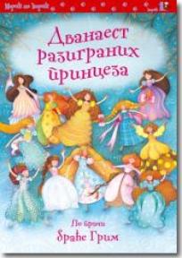Dvanaest razigranih princeza